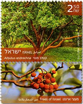 n° 2563/2565 - Timbre ISRAEL Poste