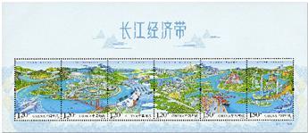 n° 218 - Timbre CHINE Blocs et feuillets