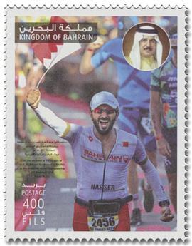 n° 950 - Timbre BAHRAIN Poste