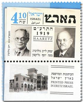 n° 2584/2586 - Timbre ISRAEL Poste