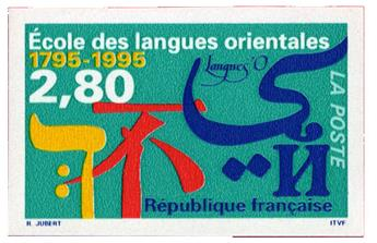 n°2938a** ND - Timbre FRANCE Poste