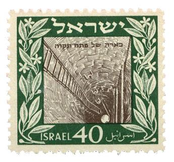 n°17* - Timbre ISRAEL Poste