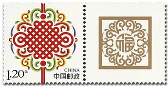 n° 5600 - Timbre CHINE Poste