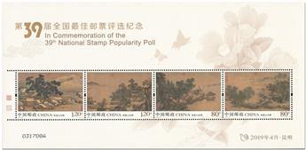n° 222 - Timbre CHINE Blocs et feuillets