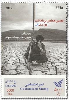 n° 3093C/3093D - Timbre IRAN Poste