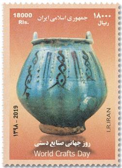 n° 3095 - Timbre IRAN Poste
