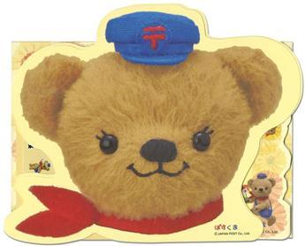 n° 17 - Timbre JAPON VIII - Carnets et ouvrages de luxe