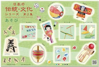 n° 9570/9579 - Timbre JAPON Poste