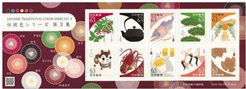 n°9632/9641 - Timbre JAPON Poste
