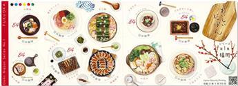 n° 9722/9731 - Timbre JAPON Poste