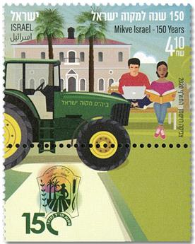 n° 2631 - Timbre ISRAEL Poste
