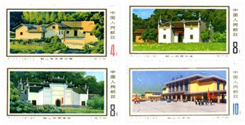 n°2044/2047** - Timbre CHINE Poste