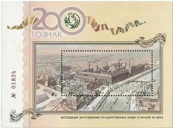 n° 452A - Timbre RUSSIE Blocs et feuillets