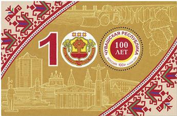 n° 481 - Timbre RUSSIE Blocs et feuillets