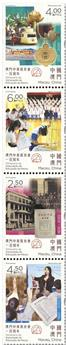 n° 2043/2046 - Timbre MACAO Poste