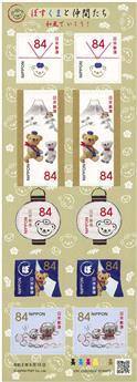 n° 10083/10087 - Timbre JAPON Poste