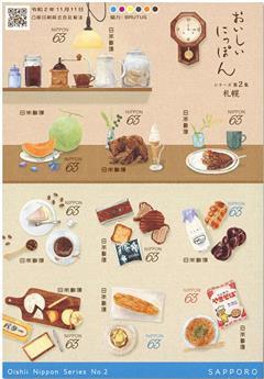 n° 10199/10208 - Timbre JAPON Poste
