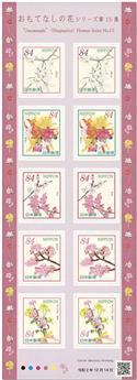 n° 10289/10293 (2 séries) - Timbre JAPON Poste