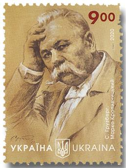 n° 1531 - Timbre UKRAINE Poste