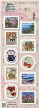 n° 10391/10400 - Timbre JAPON Poste