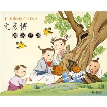 n° C4730 -  Selo China Carnets