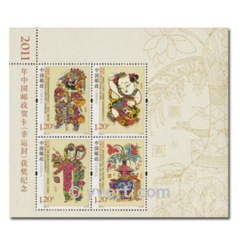 n° 4787A/4787D -  Timbre Chine Feuillets spéciaux