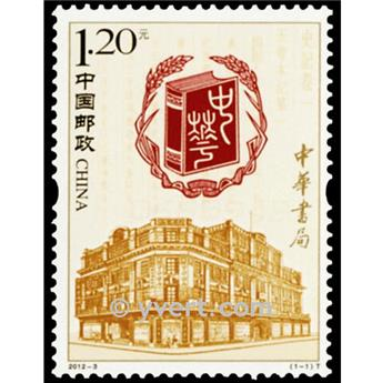 n°4895 - Timbre Chine Poste