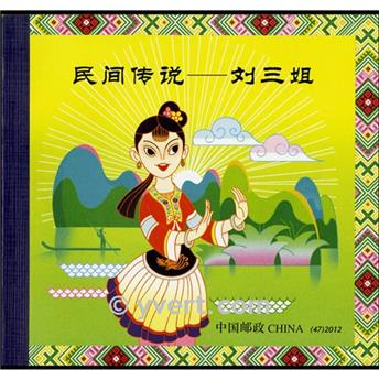 n° C4942- Timbre Chine Carnet